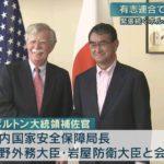 【重大局面】ボルトン米大統領補佐官が「有志連合に参加するよう」圧力!参加を決めればイランとの関係破綻は確実&日本が危険な状況に…