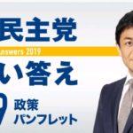 【掌返し】国民・玉木代表、「モリカケ追及」を反省!過去には「改憲発議阻止の要望書」にも署名!ネットでは、笹川一族の「日本財団(東京財団)」出身であることが話題に!