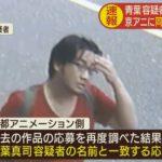 【重要情報】青葉真司容疑者、過去に京アニに小説を応募か!?犯行後に「小説をパクりやがって」と叫ぶ!