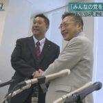 【やっぱり】N国・立花孝志代表、「ワンイシュー」からの転換を示唆!渡辺喜美氏との会派「みんなの党」結成を受けて!立花氏「ワンイシューには限界がある」