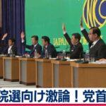 """【これは酷い】安倍総理、記者クラブ党首討論で""""醜態""""!ルール無視の割り込みに、挙手を通じた賛否表明を「印象操作だ」とイチャモン!"""