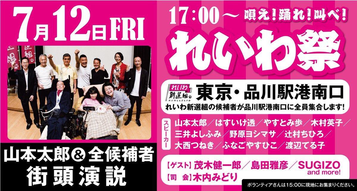 【スゲェ】山本太郎「れいわ新選組」の演説会にX JAPAN・SUGIZOさん登場!会場も大盛り上がりに!有名人の間でも期待と支持広がる!