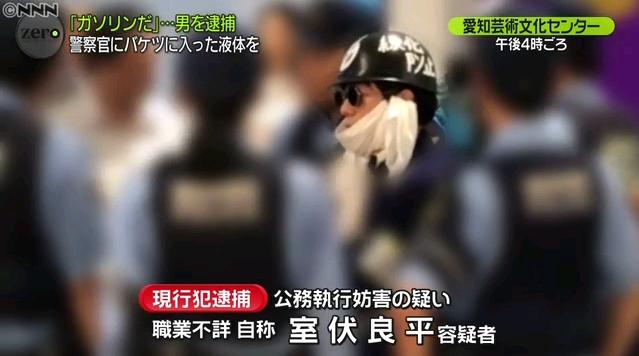 【トリエンナーレ】「ガソリンだ」と言いながら警察に液体!自称・室伏良平容疑者を逮捕!3人組で押しかけ「津田を出せ」と叫ぶ!