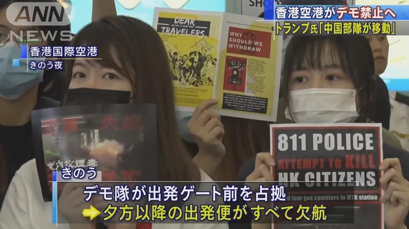 香港市民と政府との対立が激化!トランプ氏「中国政府が香港境界に軍を移動させている」…天安門事件の再来を危惧する声も!