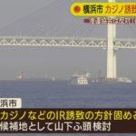 【グローバリズム】横浜市が「カジノ誘致」表明へ!林市長は慎重姿勢を一転!市民やネット上からは反対の声相次ぐ!