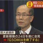 韓国が、日本との「GSOMIA」破棄を発表!安倍政権は猛抗議!→日朝会談や拉致問題解決はさらに遠のき、朝鮮和平交渉はますます蚊帳の外に!