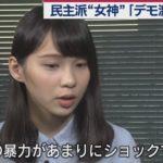 【緊迫】香港デモ、周庭(アグネス・チョウ)氏らが逮捕される!雨傘運動の「女神」として日本のテレビにも度々出演