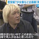 【異常】「表現の不自由展」に対する愛知県への脅迫メール、770件に達する!警察は全ての被害届を受理!