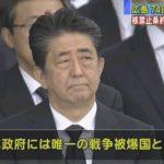【原爆の日】広島市長が「核禁止条約への参加」を求めるも、安倍総理は無視!総理が見せた「印象的な表情」も話題に!
