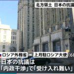 【破綻】メドベージェフの「北方領土訪問」に日本が抗議→露が「内政干渉」と反発!領土交渉は完全に決裂!日韓に続き、日露関係も悪化!