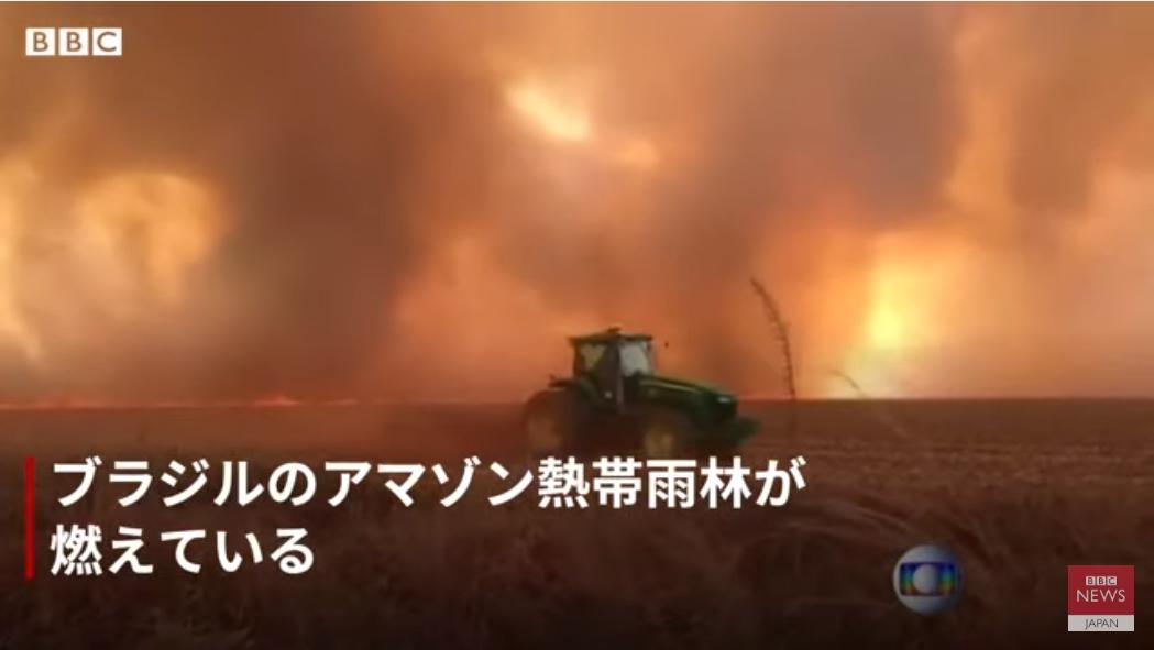 ブラジル・アマゾンで森林火災が深刻に!仏マクロン氏はじめ欧州の政治家も危機感!ネット上では様々な情報が錯綜!