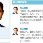 """【大炎上】柴山文科相が、入試""""改悪""""に反対する国民をTwitterで攻撃!文科省前では学生らによる「柴山やめろ」デモが開催される!"""