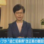 【不信感渦巻く】香港政府が「逃亡犯条例の撤回」を発表!林鄭氏「争いを対話に置き換えて解決策を探そう」→市民からは疑いの声が噴出!