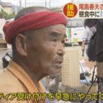 """""""スーパーボランティア""""尾畠さん、内閣府による表彰式を欠席へ!「当たり前のことをしてるだけ」「その時間があればボランティアする」"""