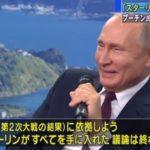 【日露交渉】安倍総理の気持ち悪い「ポエム演説」に呆れの声続出!安倍「ウラジーミル、2人の力で、駆けて、駆けて、駆け抜けよう」プーチン「スターリンが全てを手に入れた。議論は終わりだ」