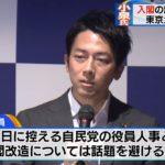 【出た~】ついに小泉進次郎氏が初入閣へ!NHKは「若手のホープ」としきりに持ち上げ!→実際にはほとんど何の実績もなし!