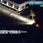 【緊急事態】千葉の大規模停電&断水が長期化!「暑くて寝られない」「助けて」の声!熱中症患者が続出、信号が消えた影響による交通事故も