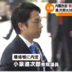 【酷い】進次郎氏、千葉の窮状に触れずに「明日福島に行きます」!大手新聞も横並びで「進次郎氏が環境相で入閣」と一面にデカデカ!