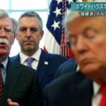 【朗報?】トランプ大統領がボルトン補佐官を更迭!同氏の「第3次世界大戦計画」にトランプ氏が強く反対か?「北朝鮮政策でとても大きな過ちを犯した」