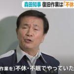 千葉・森田健作知事に批判の声!台風被害対応の遅れの指摘相次ぐ!「(東電は)不眠不休でやってほしい」のコメントに対しても多くの批判!