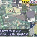 千葉のゴルフ練習場の「倒壊ポール」、1週間以上たっても撤去されず!住民は損壊した家で生活を続けざるを得ない事態に!(市原市)