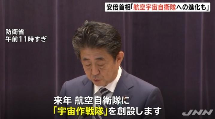 安倍総理「来年、航空自衛隊に『宇宙作戦隊』を創設します」!総理が思いを馳せるのは、千葉の台風災害よりも宇宙!?