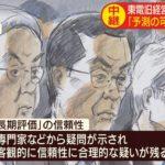 【腐敗国家】東電旧経営陣3人全員が無罪に!原発事故で市民が多数死傷した責任は「なし」との判決!傍聴席からは「うそ…」との声!ネット上でも怒りの声が殺到!