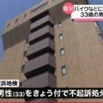 【なぜ?】「横浜市6人死傷事故」の乗用車運転手が不起訴に!横浜地検は理由を明らかにせず!ネット「おかしいだろ」「また上級国民か?」