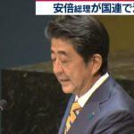 安倍総理「アフリカ・アジアの子どもに充実した教育を提供する」→ネット「まずは日本の子どもを助けて」「どこの国の総理だ?」