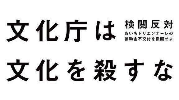 """安倍政権「あいちトリエン」補助金不交付への""""抗議の声""""が拡大!「補助金中止の撤回を求める署名」があっという間に7万6千筆以上に!"""