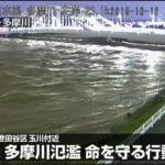 【緊急事態】巨大な台風19号が東海・関東甲信・東北を直撃!多摩川はじめ各地の大河川が氾濫し、前例のない規模の被害発生!