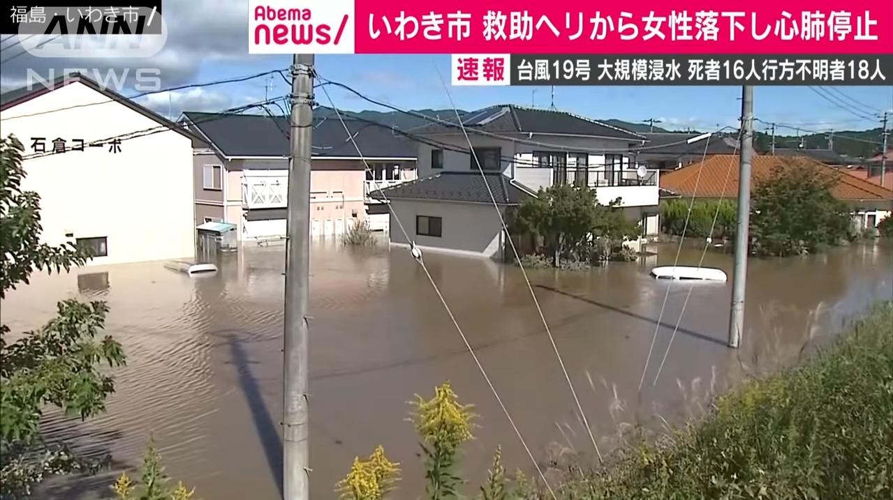 19 いわき 市 号 台風 【令和元年東日本台風(台風第19号)等関連】被災者支援情報