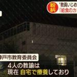 """【教員いじめ】東須磨小学校の説明会「カレーやめます」に批判殺到!加害教師は""""自宅療養""""の雲隠れ!実態を隠蔽しようとする教育委員会に保護者からも怒りの声!"""