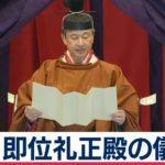天皇陛下、安倍一派が嫌う「平和の詩」相良倫子さんとサーロー節子さんを招待!ネット上では、安倍総理による「天皇陛下万歳!」に違和感・嫌悪感の声相次ぐ!(即位礼正殿の儀)