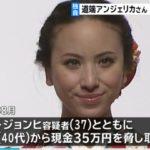 【怖い】道端アンジェリカ容疑者を書類送検!夫とともに知人男性から35万円を脅し取った容疑!ネット上では「美人局?」の声!