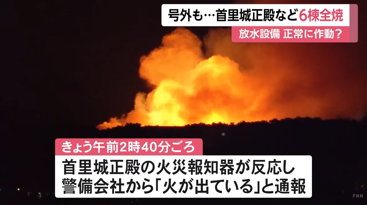 首里城火災を至近距離で撮影した「謎の動画」が話題に!警察・消防も撮影を否定!沖縄県警が「放火の可能性は低い」と発表も、疑いの声が多数!