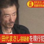 【何回目?】田代まさし容疑者を覚せい剤取締法違反で逮捕!テレビ出演や更生支援活動を行なっていた中、5回目の逮捕!