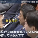 """【これは酷い】安倍総理「人を指さすのはやめた方がいいですよ、これは人としての初歩ですから」→実際は自分が""""指さし""""しまくり&醜いヤジ連発!"""