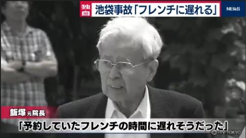 飯塚幸三容疑者、事故直前に「無理な車線変更」を繰り返していた!?容疑者「予約したフレンチに遅れそうだった」→ネット上ではさらなる怒りの声が噴出!