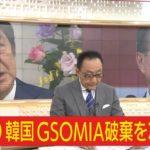【やっぱ茶番】韓国GSOMIA破棄凍結で「桜を見る会疑獄」報道が激減!安倍シンパは「安倍政権の大勝利」と露骨なプロパガンダを流布!