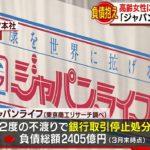 ジャパンライフの被害者が安倍総理に怒り!「『桜を見る会』の招待状で信用した」「安倍総理は、会長とグルになって私たちを騙した」