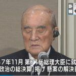 """中曽根康弘元総理が死去 日航機事故など「日本の深い闇を知る男」が、その真相を語らずに永眠!ジャニー喜多川氏との""""関係""""も"""
