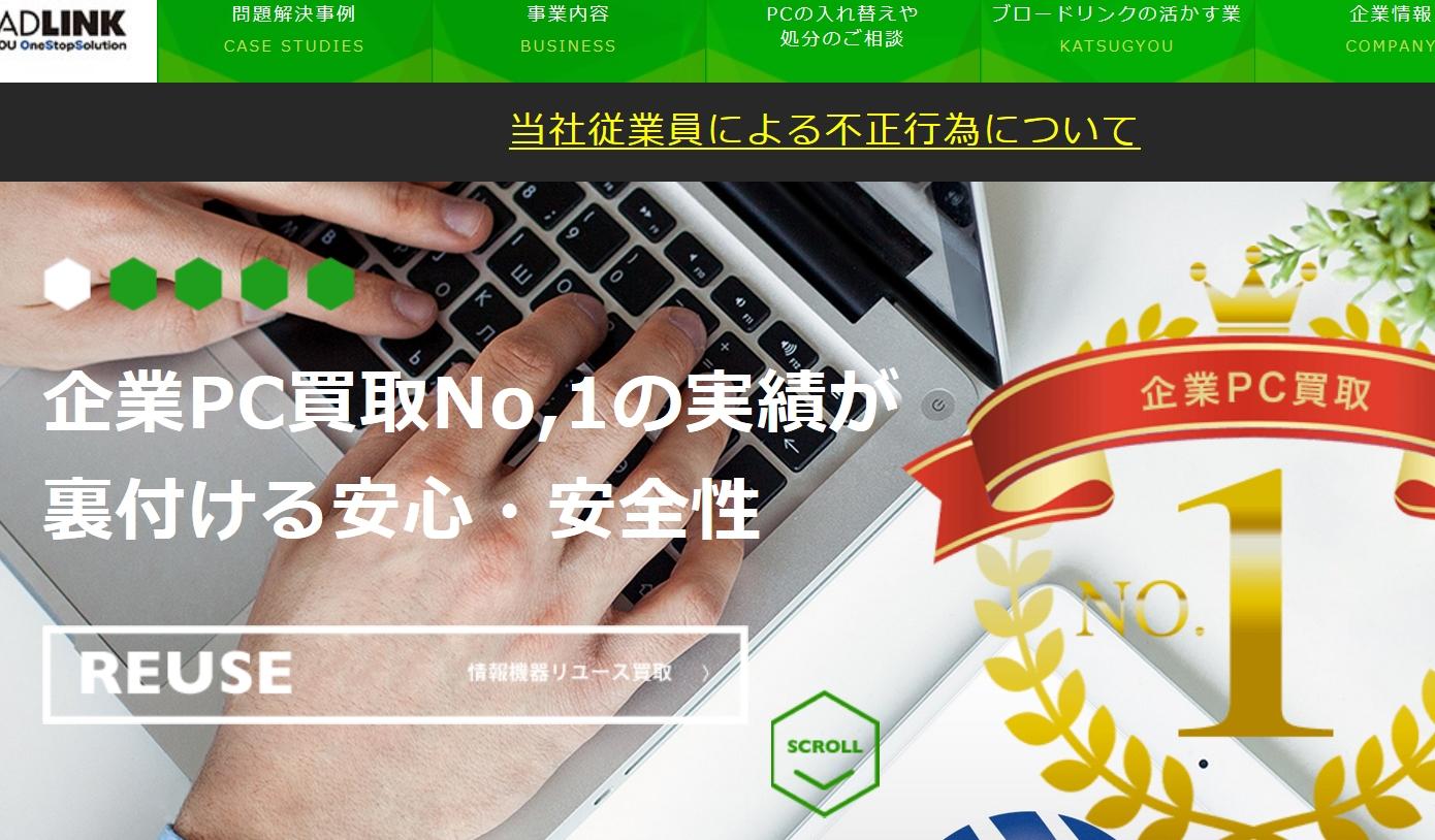 神奈川県データ流出事件、「ブロードリンク」社員・高橋雄一容疑者を窃盗容疑で逮捕!容疑者「小遣い稼ぎでやった」「3年前からオークションに出品」との供述も…