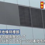 【本気モード】東京地検が、秋元議員関連会社と取引のパチンコ大手(ガイア)を家宅捜索!安倍弟の「500ドットコム」顧問との2ショットも話題!中国企業から接待受けた政治家「12人リスト」も出回る!