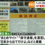 【話題】大阪市が「保守速報」管理人の氏名を公表!ヘイトスピーチ抑止条例において「悪質ヘイト」と判断!以前には安倍総理が自身のFBで同サイトを紹介!