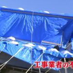【日本の現実】千葉の被災者、ブルーシートの屋根のまま年越し!「寒くて眠れない。苦しいよ」…一方、安倍総理は「日本が世界の真ん中で輝いた年になった」とご満悦!