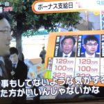 公選法違反の「雲隠れ3人衆」(菅原&河井夫妻)に計840万円以上のボーナス支給!野党「捜索願を出したらどうか」、地元有権者からも怒りの声!