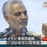 """【全面戦争勃発か】米がイラク・バグダッドでロケット弾攻撃!イラン革命防衛隊ソレイマニ司令官を殺害!イランは""""報復宣言""""で、自衛隊も危機的状況に!"""