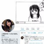 【訃報】三宅雪子元衆院議員(54)が東京湾で遺体で発見される 民主党政権時代には小沢派としてACTA・TPPなどのグローバリズムに強く反対!