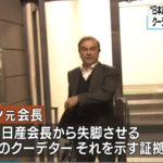 ゴーン氏、自らの逮捕・起訴に関与した日本政府関係者の実名公表へ!特捜は、妻・キャロル氏の逮捕状を取り、権力層同士の「全面戦争」に発展か!